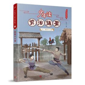 少年读《资治通鉴》10·两晋十六国 儿童文学 刘娟
