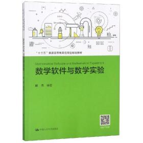 数学软件与数学实验/杨杰 大中专文科文教综合 杨杰