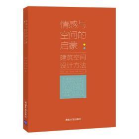 情感與空間的啟蒙:建筑空間設計方 建筑設計 付勝剛、吳超、徐玉倩、高雅、崔小