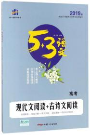 2022版《5.3》高语文专项  现代文阅读+古诗文阅读(高) 高中基础知识 曲一线