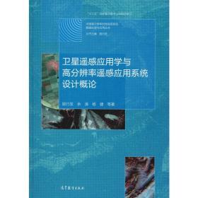 卫星遥感应用学与高分辨率遥感应用系统设计概论