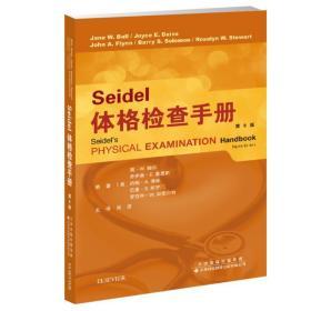 Seidel体格检查手册(第8版)