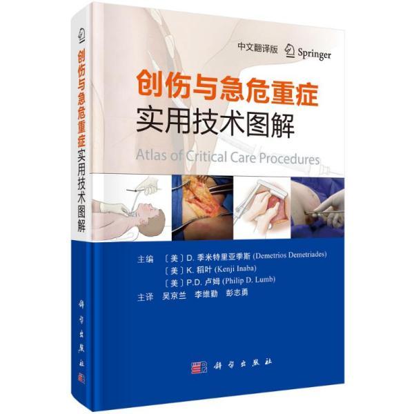 创伤与急危重症实用技术图解