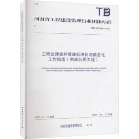 工程监理资料管理标准化与信息化工作指南(市政公用工程) t/haec 002-2020 建筑规范