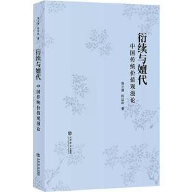 衍续与嬗代:中国传统价值观漫论