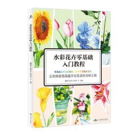 水彩花卉零基礎入門教程 美術技法 搜獵人繪本工作室