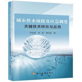 城市供水预报及应急调度关键技术研究与应用