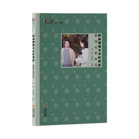 民族想象与文化表征:韩国电影研究