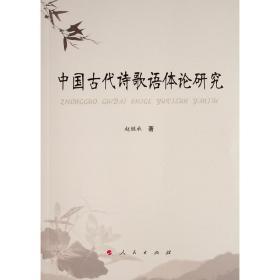 中国古代诗歌语体论研究