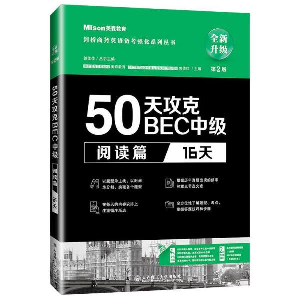 50天攻克BEC中级阅读篇 16天 第二版