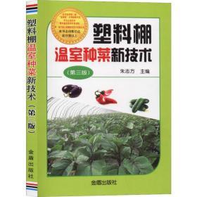 塑料棚温室种菜新技术(第3版) 种植业 朱志方