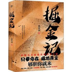 掘金记(只要命在,遍地黄金!中国的荒原探险小说!)
