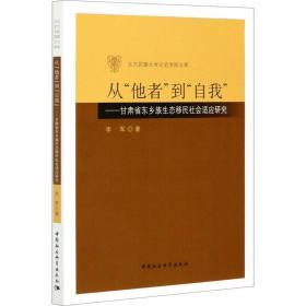 """从""""他者""""到""""自我""""——甘肃省东乡族生态移民社会适应研究"""