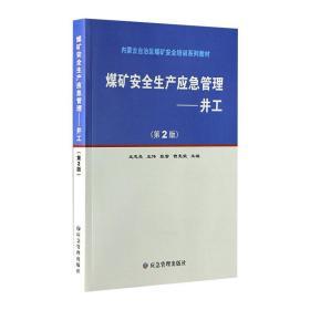 煤矿安全生产应急管理:井工(第2版) 大中专理科科技综合 王志亮王伟张雷曾宪荣