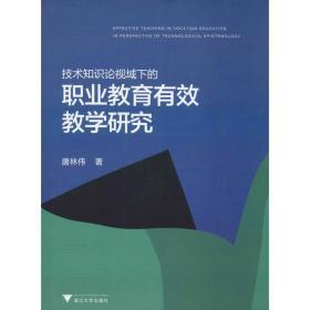 技术知识论视域下的职业教育有效教学研究