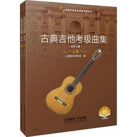 古典吉他考级曲集 上下册(2021版)(上下册)