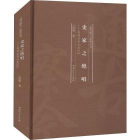 史家之绝唱--司马迁与史记(精)/通古察今系列丛书