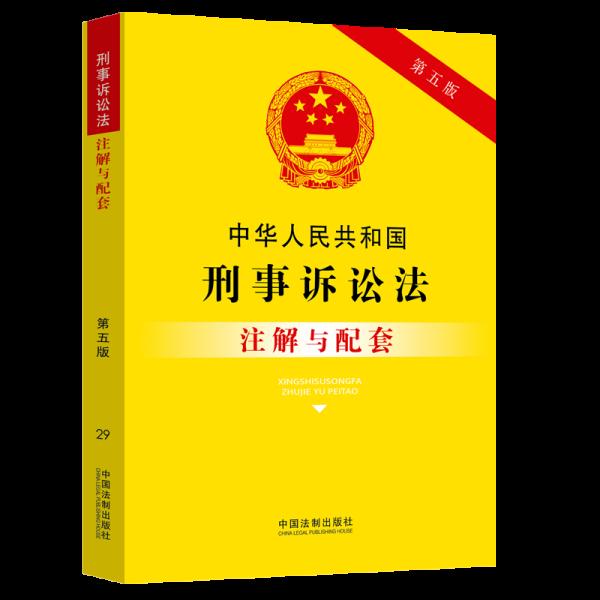 中华人民共和国刑事诉讼法注解与配套(第五版)