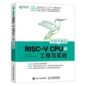 手把手教你risc-v cpu(下) 工程与实践 软硬件技术 胡振波 主编  芯来科技生态组   编著