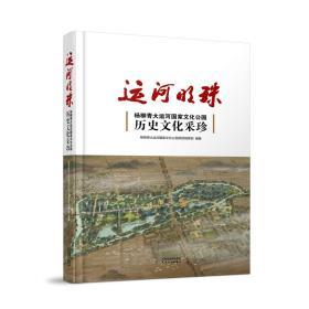 运河明珠:杨柳青大运河公园历史采珍 中国历史 杨柳青大运河公园项目指挥部