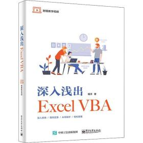 深入浅出ExcelVBA