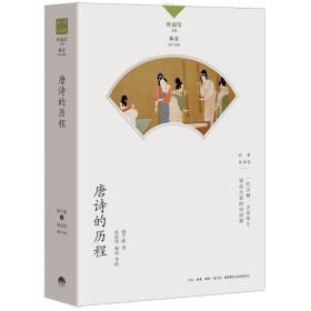 唐诗的历程 古典文学理论 程千帆