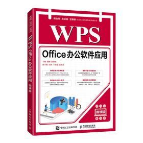 w office办公软件应用(微课版) 大中专公共计算机 赵刚  赵秀娟