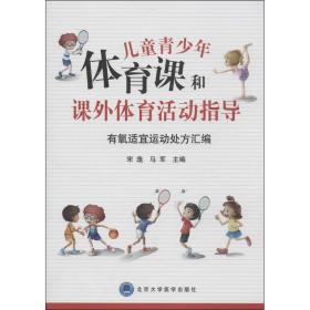 儿童青少年体育课和课外体育活动指导:有氧适宜运动处方汇编