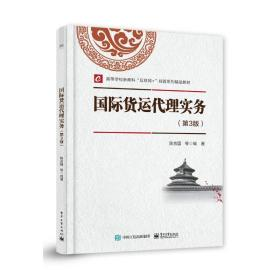 国际货运代理实务(第3版) 大中专理科交通 陈言国等