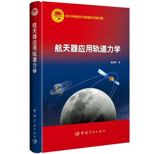 航天器应用轨道力学
