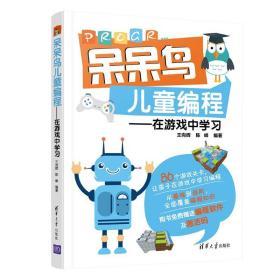 呆呆鸟儿童编程——在游戏中学 编程语言 王向辉、陈峰