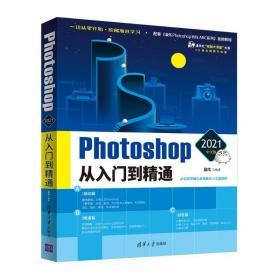 photoshop 2021中文版从入门到精通 图形图像 敬伟