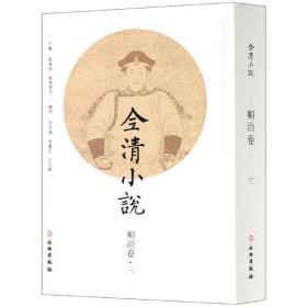 全清小说(顺治卷3)