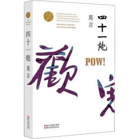 四十一炮 中國現當代文學 莫言