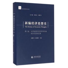 新编经济思想史(第三卷):从李嘉图到边际革命时期经济思想的发展