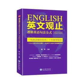 英文观止——逻辑英语句法公式