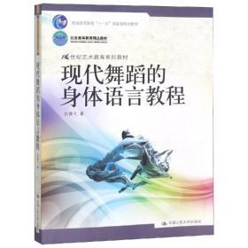 现代舞蹈的身体语言教程/刘青弋 大中专文科社科综合 刘青弋