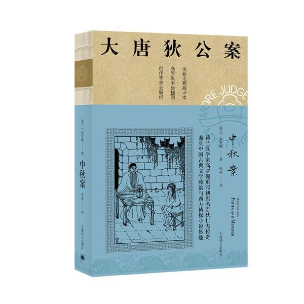 中秋案  (大唐狄公案 3) 中国科幻,侦探小说 [荷兰]高罗佩著