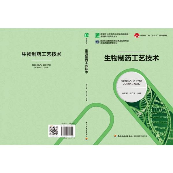 """生物制药工艺技术(中国轻工业""""十三五""""规划教材)()"""