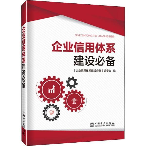企业信用体系建设必备