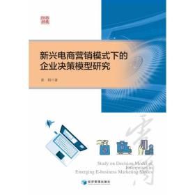 新兴电商营销模式下的企业决策模型研究