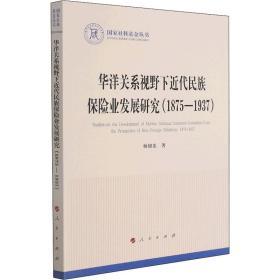 华洋关系视野下近代民族保险业发展研究(1875-1937)(国家社科基金丛书—历史)