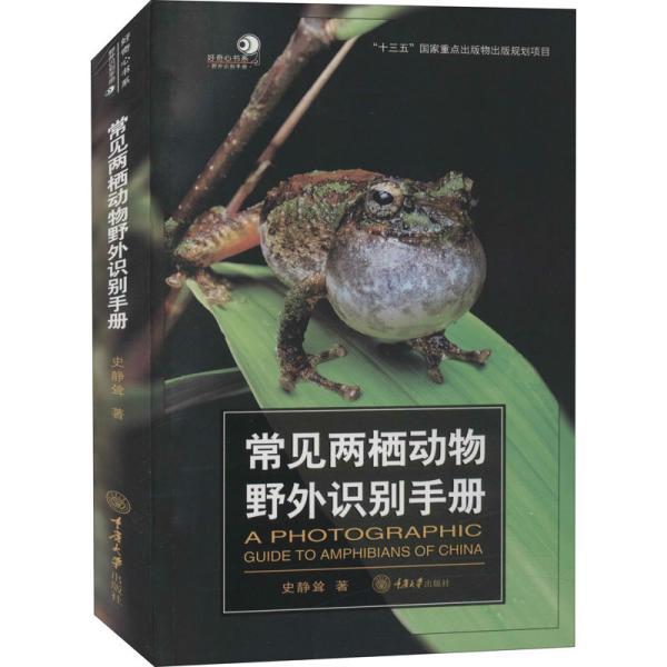 常见两栖动物野外识别手册