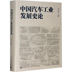 中国汽车工业发展史论