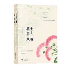 七十二番花信风 摄影理论 王辰 林雨飞 著