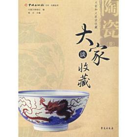 收藏鉴赏书系·大家谈收藏:陶瓷1