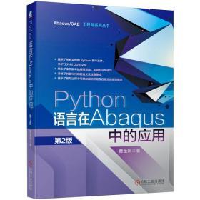 python语言在abaqus中的应用 第2版 编程语言 曹金凤