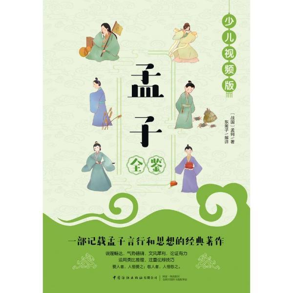 孟子全鉴(少儿视频版)