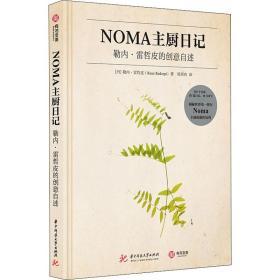 NOMA主厨日记:勒内·雷哲皮的创意自述