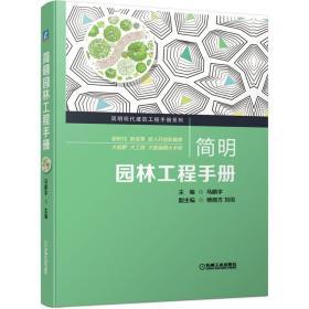 簡明園林工程手冊 園林藝術 馬鵬宇